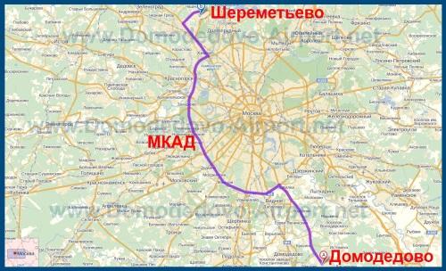 Схема проезда в аэропорт Шереметьево из Домодедово на такси.