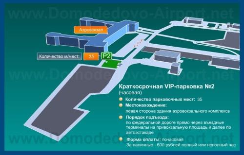 Краткосрочная VIP-парковка №2 на схеме аэропорта Домодедово
