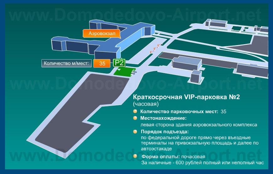 схеме аэропорта Домодедово