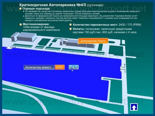На схеме аэропорта домодедово