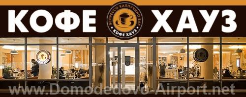 Кафе «Кофе Хаус» в Домодедово