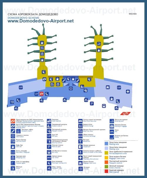 План - Схема терминалов аэропорта с магазинами и ресторанами